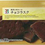セブンイレブンの『濃厚な味わいのチョコラスク』が美味い!