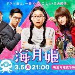 フジテレビドラマ『海月姫』が面白ーい!