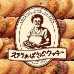 やっぱり大満足の「ステラおばさんのクッキー」